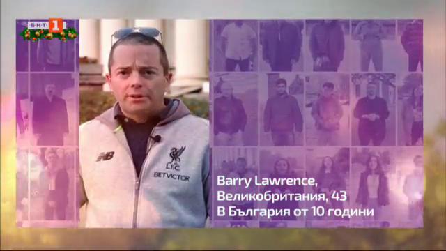 Чужденци насърчават младите българи да се завърнат у дома