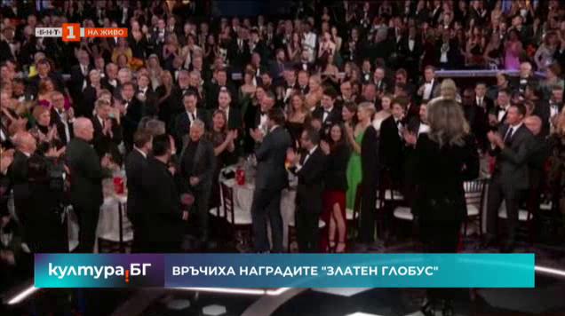 """Раздадоха наградите """"Златен глобус"""": Кои са победителите?"""