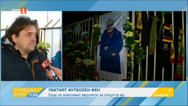 Изясняват причината за смъртта на 28-годишния българин, починал в Солун