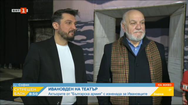 Актьорите от театър Българска армия с изненада за Ивановците