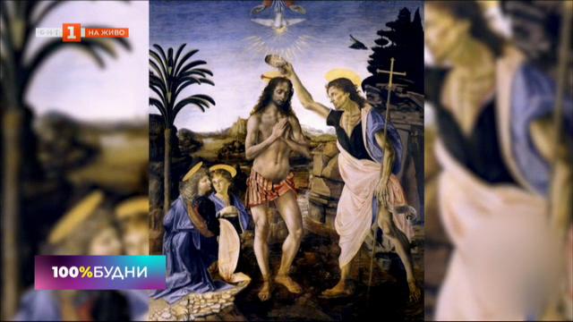 На 7 януари празнуваме Ивановден