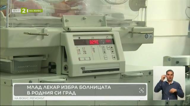 Какво може да задържи лекарите ни в България?