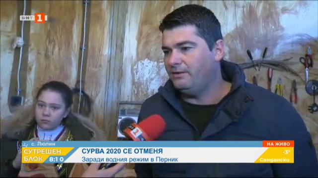 Сурва 2020 се отменя заради водния режим в Перник