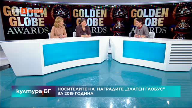 """Големите победители на наградите """"Златен глобус"""""""