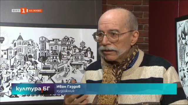 Иван Газдов празнува имен ден с блиц изложба