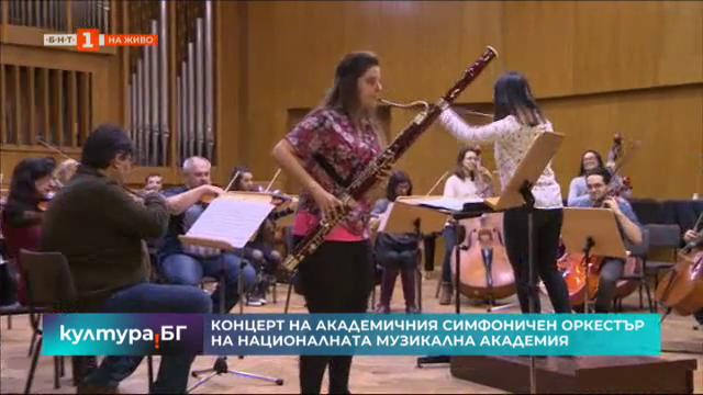 Академичен симфоничен оркестър представя концерт за рождението на Бетовен