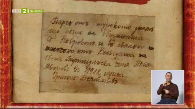 Непубликувани стихове, писма и документи на Яворов