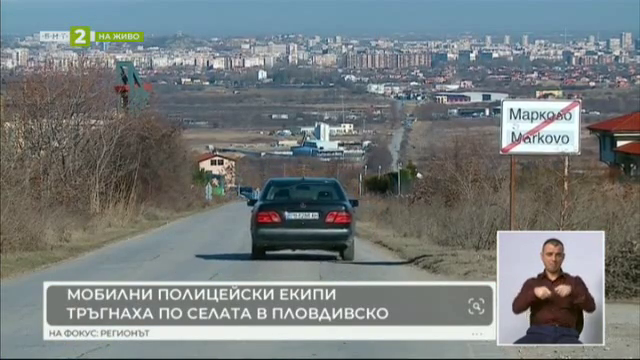 Мобилни полицейски екипи тръгват из селата в Пловдивско