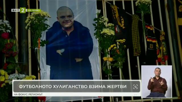 След смъртта на привърженик на Ботев-Пловдив в Солун - коментар