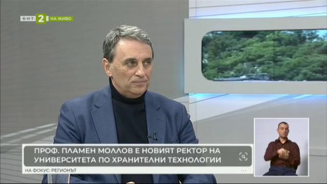 Университетът по хранителни технологии в Пловдив с нов ректор
