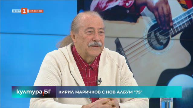 Кирил Маричков с нов албум
