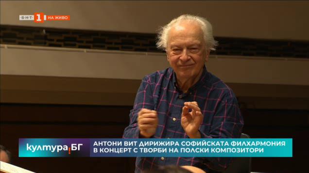 Антони Вит дирижира Софийската филхармония