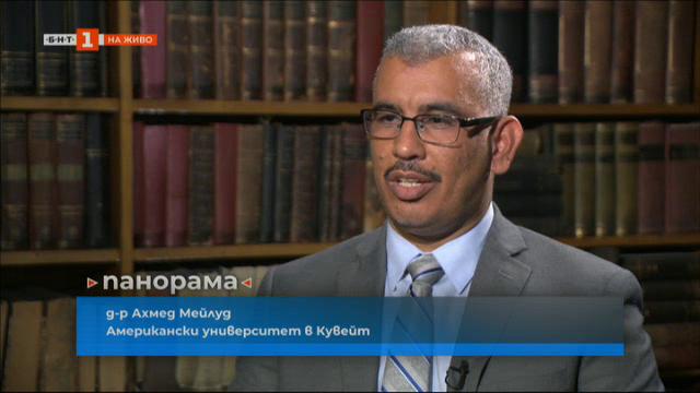 Време е да опитаме демокрация - експертът Ахмед Мейлуд