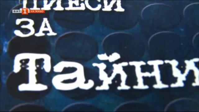 Сборник с нова българска драматургия на НБУ