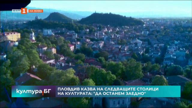 Пловдив предаде титлата Европейска столица на културата