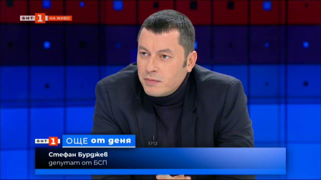 Социалистите преди вота - говори Стефан Бурджев от БСП