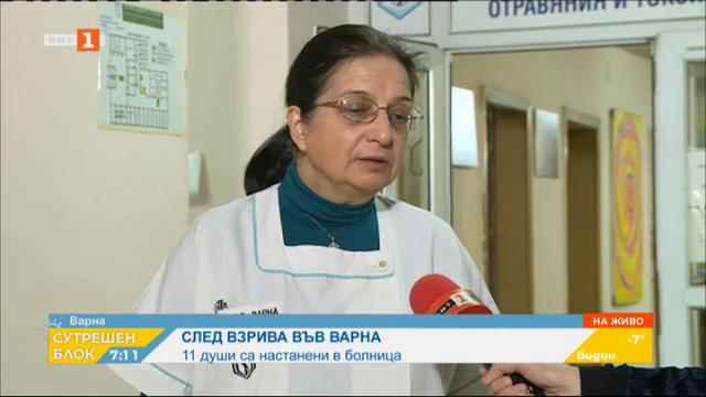 11 души са в болница след взрива във Варна