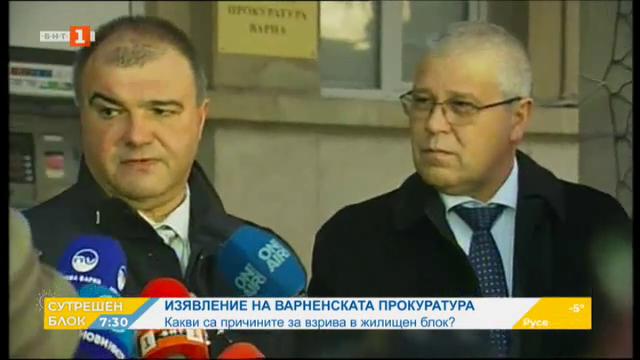 Изявление на прокуратурата във Варна
