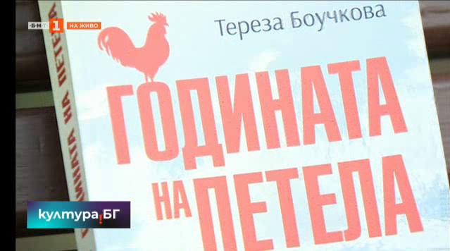 """""""Годината на петела"""" на Тереза Боучкова"""