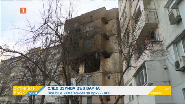 Все още няма яснота за причината за взрива във Варна