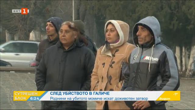 Роднини на убитото в Галиче момиче искат доживотен затвор за извършителя