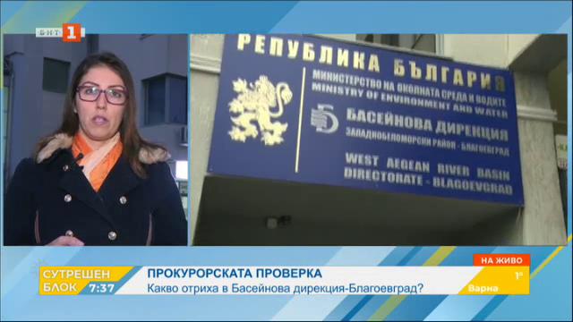 Какво откри прокурорската проверка в Басейнова дирекция-Благоевград?