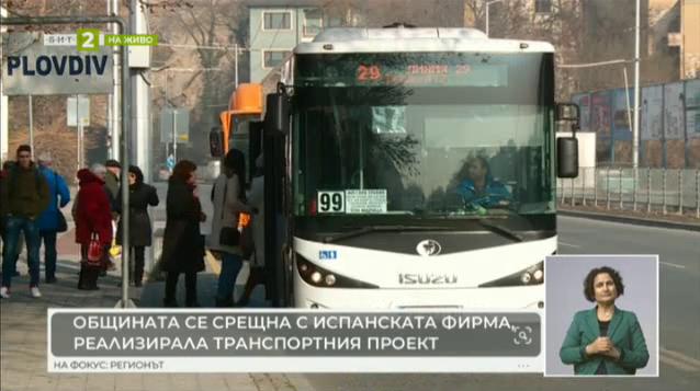 Община Пловдив се срещна с испанската фирма, реализирала Транспортния проект