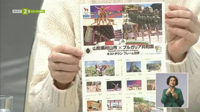 Снимки на Анна Недкова и Димитра Лефтерова станаха пощенски марки в Япония