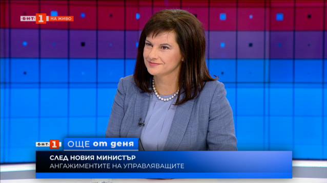 Даниела Дариткова: Имаме програма и тя трябва да бъде успешно реализирана