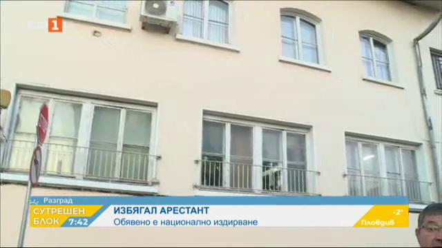 Избягал арестант в Разград: Емил Великов е обявен за национално издирване