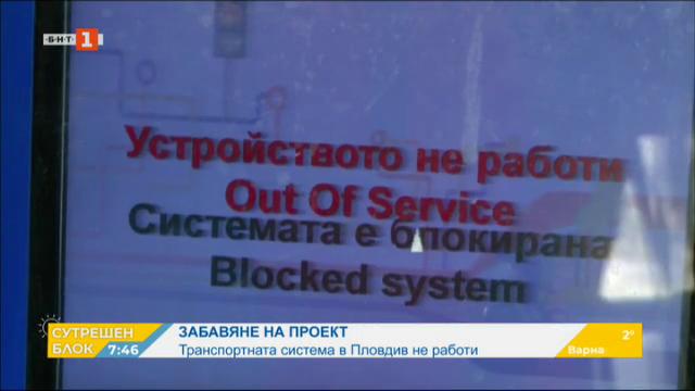 Транспортната система в Пловдив не работи - какви са причините