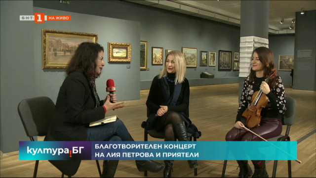 Благотворителен концерт на Лия Петрова и приятели в СГХГ