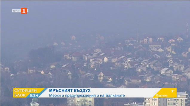 Балканските страни се борят със замърсяването на въздуха