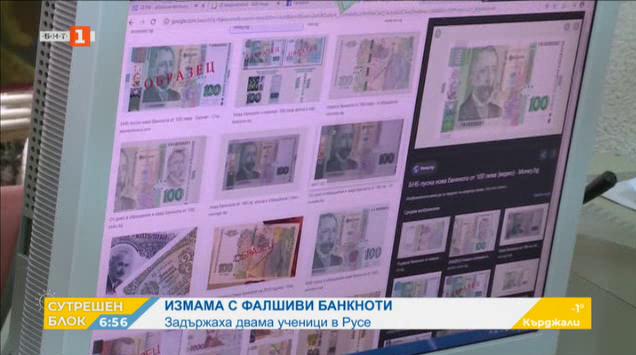 Ученици от Русе разпространяват фалшиви банкноти