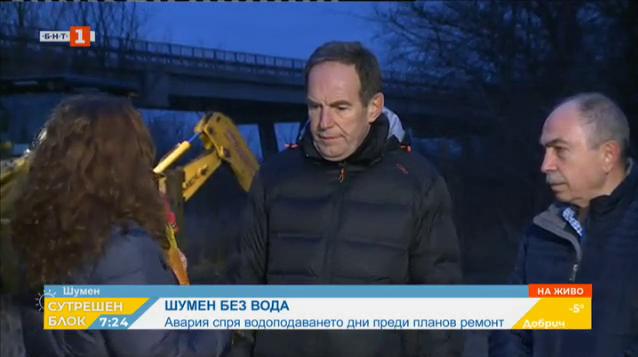 Авария спря водоподаването в Шумен дни преди планов ремонт