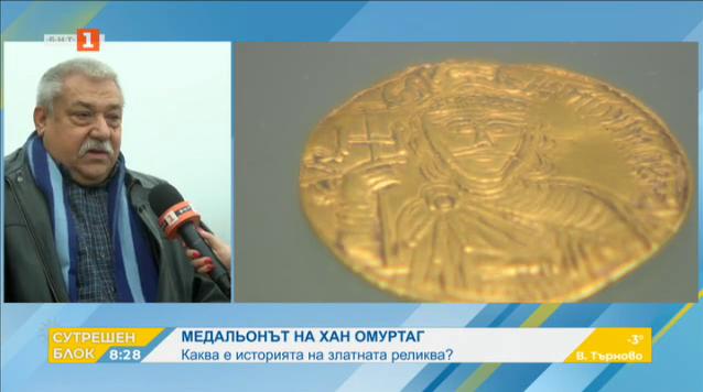 Медальонът на хан Омуртаг. Каква е историята на златната реликва?