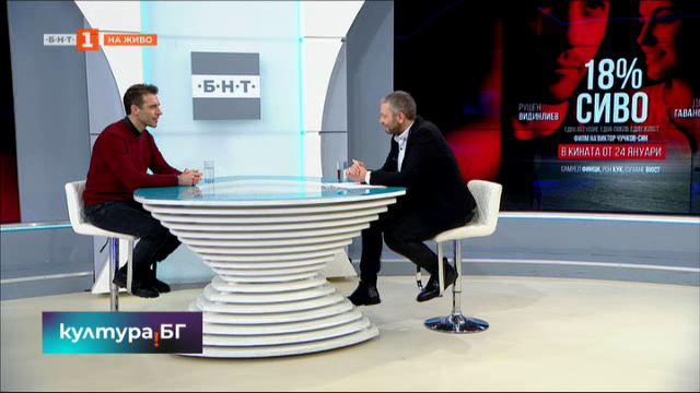 Рушен Видинлиев преди премиерата на филма 18% сиво