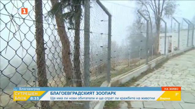 Ремонт на зоологическата градина в Благоевград