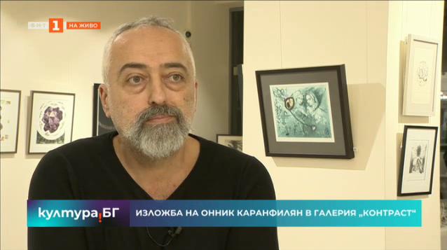"""Изложба на Онник Каранфилян в галерия """"Контраст"""""""