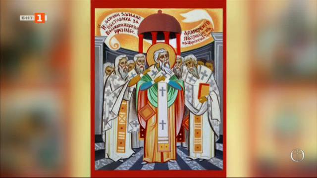 Първият търновски патриарх Йоаким - честваме паметта му на 18 януари