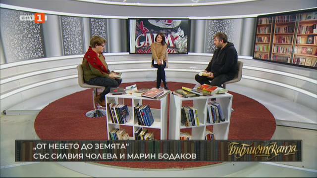 """""""От небето до земята"""" със Силвия Чолева и Марин Бодаков"""