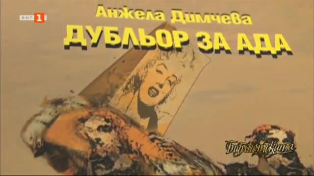"""""""Дубльор за Ада"""" на Анжела Димчева"""