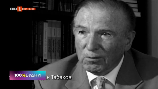 Проф. Виден Табаков – човекът, направил кацането на Луната възможно