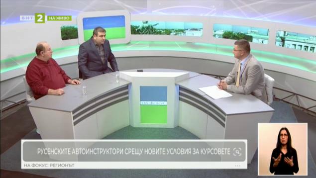 Русенските автоинструктори против нови условия за курсовете