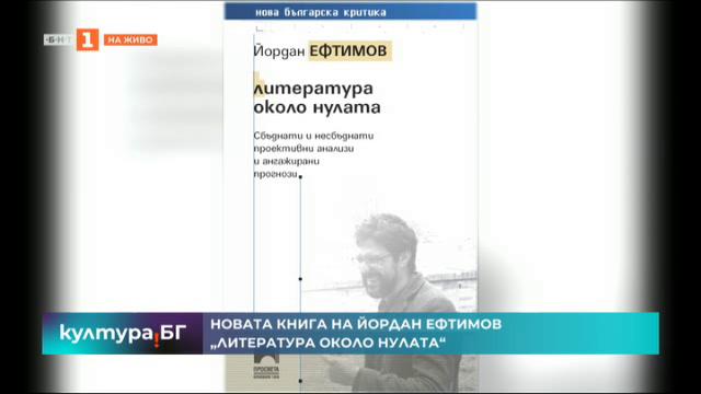 """Литература около нулата"" на Йордан Ефтимов"