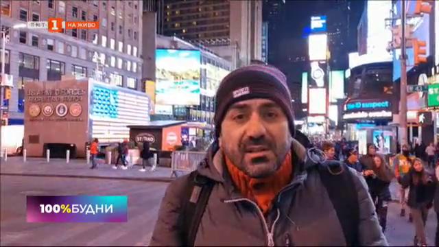 Пряко: Стефан Щерев показва забележителностите на Ню Йорк