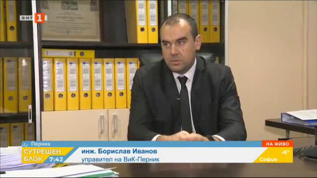 Новият управител на ВиК-Перник: Авариите са се увеличили драстично след режима