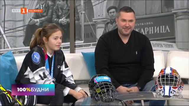 Уроци по хокей на лед от бронзовата медалистка Мария Руневска