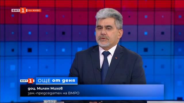 Готова ли е ВМРО за вота на недоверие - Милен Михов, зам.председател на партията
