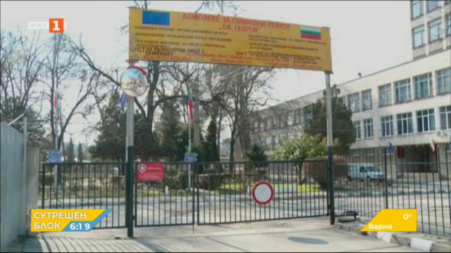 Продължават уволненията след разкритията в дома за хора с деменция в Пловдив